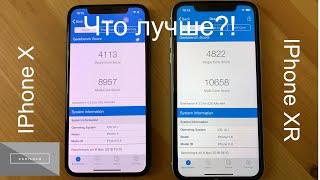 IPhone XR vs IPhone X Что выбрать?