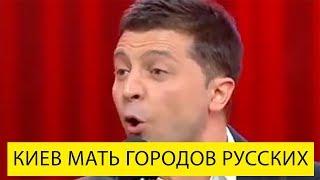Владимир Зеленский обо всем - РЖАКА про полицию это Вечерний Квартал ЛУЧШЕЕ!