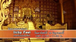 Itchy Feet ภาษาอังกฤษติดเที่ยว - กาญจนบุรี