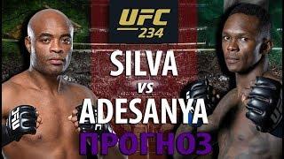 НОКАУТЕР ИСРАЭЛЬ АДЕСАНЬЯ vs ВЕТЕРАН АНДЕРСОН СИЛЬВА / UFC 234 ПРОГНОЗ НА БОЙ