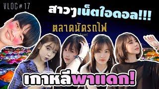 เกาหลีบ้าพาเน็ตใอดอลน่ารักๆไปเดท!!! เขิน? หัวร้อน? Vlog#17