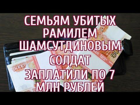 🔴 Семьям убитых Шамсутдиновым военнослужащих заплатили миллионы рублей