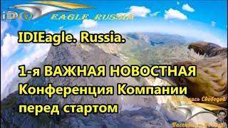 IDIEagle Russia. 1-я ВАЖНАЯ НОВОСТНАЯ Конференция Компании перед стартом