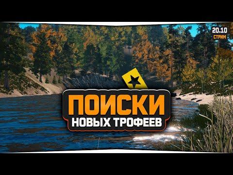 Стрим, русская рыбалка 4