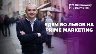 Выступаем на Prime Marketing. Как сформировать свой отдел продаж? Daily Blog #3