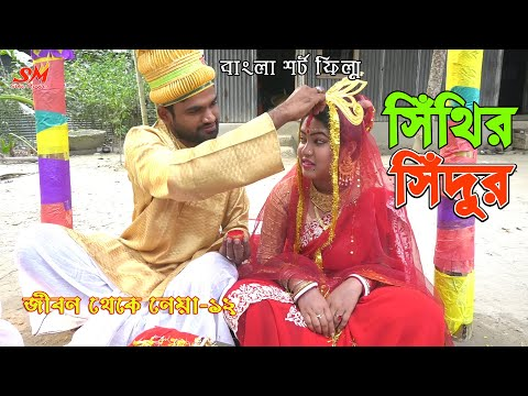 সিঁথির সিঁদুর || short film || জীবন থেকে নেয়া-12 || new bengali short film 2019 hd || setu movie