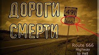 Route 666 И Дорога в НИКУДА США