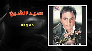 تحميل اغاني سيد الشيخ - ده و ده   Sayed El Sheikh - Dah We Dah MP3