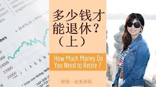 第28期:多少钱才能退休?How Much Do I need to Retire ?(上)