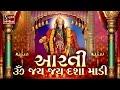Om Jai Jai Dasha Maadi || DASHA MAA AARTI ||