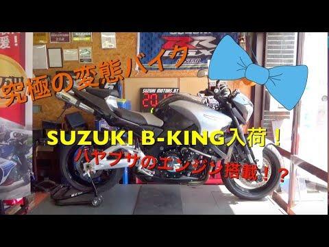 B-KING/スズキ 1300cc 山形県 SUZUKI MOTORS