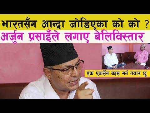 भारतसँग आन्द्रा जोडिएका नेता को को ? Arjun Prasain ले लगाए बेलिविस्तार ।