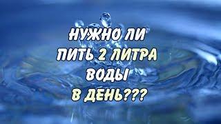 Нужно ли всем пить 2 литра воды в день