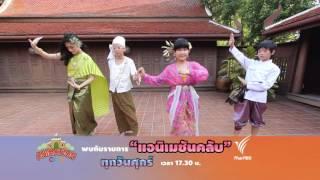 Animation Club - WE ASEAN ผลงาน ทีม Atomate สถาบันเทคโนโลยีไทย – ญี่ปุ่น