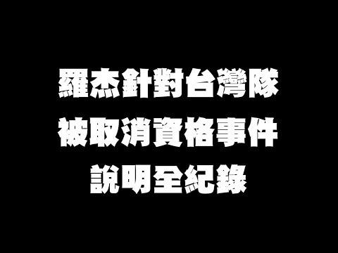 羅傑Roge針對這次台灣隊被取消資格說明!!