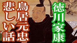 関ヶ原の戦い前、徳川家康と鳥居元忠の泣ける話戦国時代感動話
