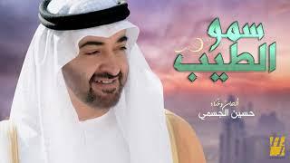 تحميل اغاني حسين الجسمي - سمو الطيب (النسخة الأصلية) MP3