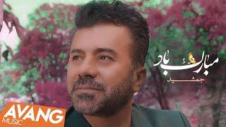 Jamshid   Mobarak Baad OFFICIAL VIDEO | جمشید   مبارک باد