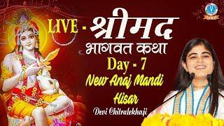 श्रीमद भागवत कथा डे - 7  New Anaj Mandi Hisar Day - 7 Devi Chitralekhaji