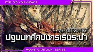 🔻 Game of Thrones ⚔ Viserys 1 | ปฐมบทศึกมังกรเริงระบำ
