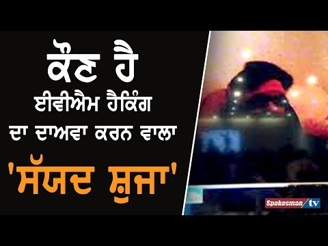 Know about 'Syed Shuja' claimer of 'EVM Hacking'