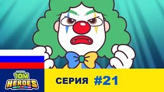 Говорящий Том: Герои - Грустный клоун (серия 21)