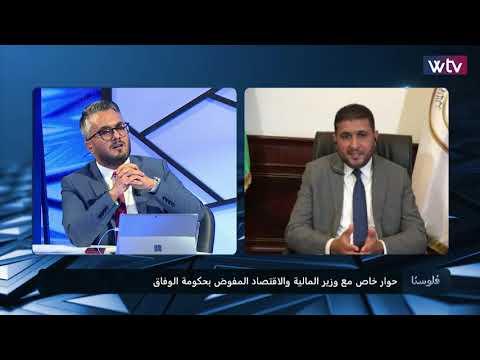 فلوسنا - (الحلقة 42) - لقاء مع وزير المالية بحكومة الوفاق، فرج بومطاري