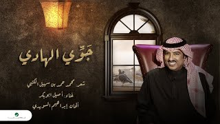 اغاني طرب MP3 Aseel Abou Baker … Jawy Al Hadi   اصيل ابو بكر … جوي الهادي - بالكلمات تحميل MP3