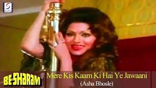 Mere Kis Kaam Ki Hai Ye Jawaani | Asha Bhosle | Amitabh