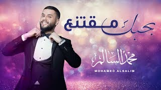 محمد السالم - بحبك مقتنع | 2019 | Mohamed Alsalim - Bhobak Moqtanea تحميل MP3