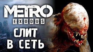 METRO EXODUS СЛИЛИ В СЕТЬ (+ССЫЛКА НА ФАЙЛЫ)