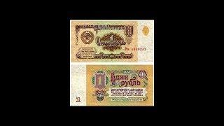 Сколько стоит Советский рубль