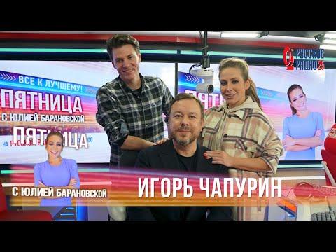 Игорь Чапурин в шоу «Всё к лучшему» на «Русском Радио»