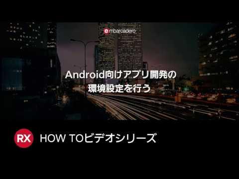 Android向けアプリ開発の環境設定を行う