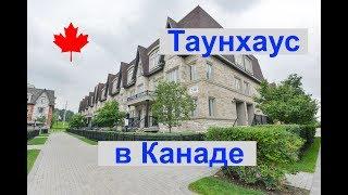 Таунхаус в Торонто, Онтарио, Канада. $538,888. Сергей Гудин. Иммиграция в Канаду. Эмигрант #215