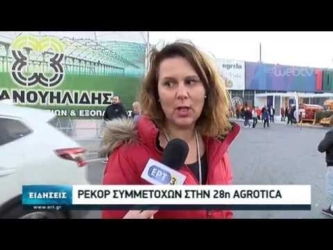 Ρεκόρ συμμετοχών στη φετινή διοργάνωση της Agrotica | 31/1/2020 | ΕΡΤ