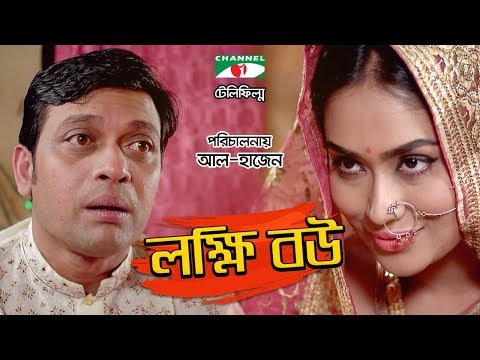 লক্ষ্মী বউ | Lokkhi Bou | Bangla Telefilm | Momo | Anisur Rahman Milon | Channel i TV