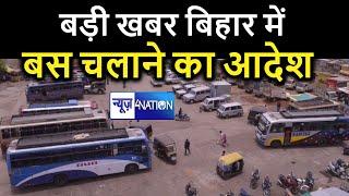 BIG BREAKING: Bihar में Bus चलाने की मिली अनुमति,सरकार ने जारी किया आदेश | News4Nation - Download this Video in MP3, M4A, WEBM, MP4, 3GP
