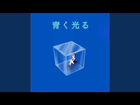 青く光る feat.Chika