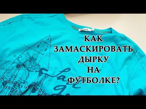 Как спрятать дырку на футболке? Ремонт одежды | Мои швейные хитрости и заметки