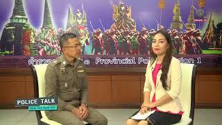 รายการ Police Talk : ผู้นำโครงการจัดฝึกอบรมผู้กำกับการ ตำรวจภูธรภาค 1