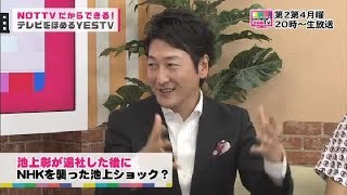 NHKの池上彰ショック
