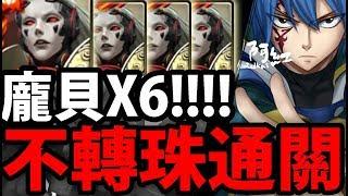 【神魔之塔】龐貝X6『不動腦通關法!』絕望的超絕連射!【七星劍的制裁 地獄級】【阿紅實況】