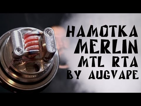 Намотка бака Merlin MTL RTA by Augvape