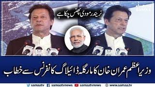 PM Imran Khan COMPLETE SPEECH Today | SAMAA TV | 14 November 2019