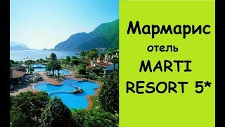 Мармарис отель MARTI RESORT 5* / Marmaris Ichmeler hotel Марти резорт 5*