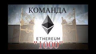 STEPIUM , команда Ethereum 1000 в действии!