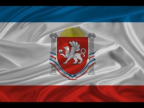 День Республики КРЫМ видео