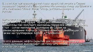 Компании из РФ попали под антииранские санкции США