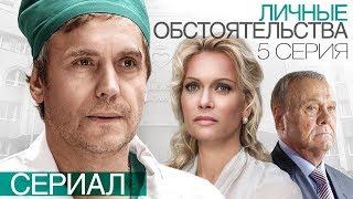 Личные обстоятельства (5 серия) Весь сериал